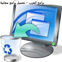 تنزيل برنامج Total Uninstall لحذف البرامج المستعصية من جذورها