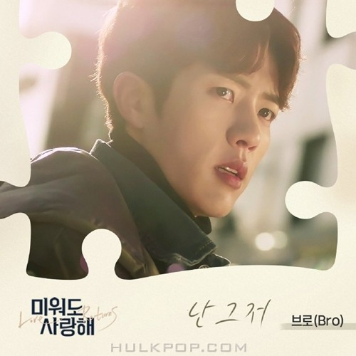 Bro – Love Returns OST Part.14
