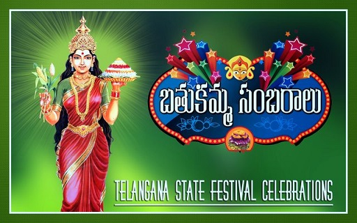 Download Bathukamma Paatalu to celebrate at Schools Bathukamma MP3 Songs Download Here telangana-bathukamma-paatalu-mp3-songs-download