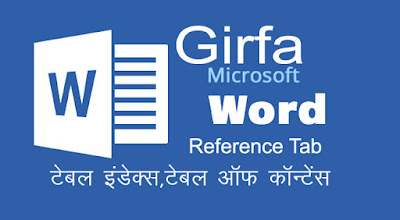Microsoft Word Table Index Hindi Tutorial