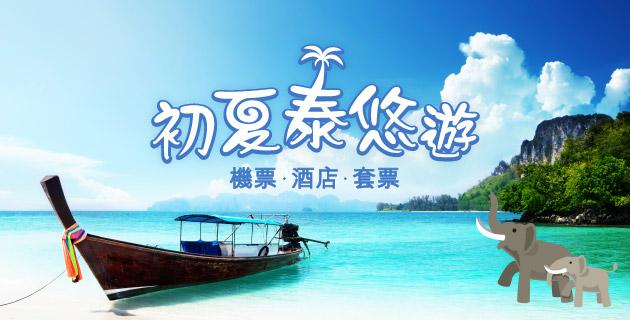Hutchgo 訂泰國酒店、套票【優惠碼】,限額500個,限時5日。