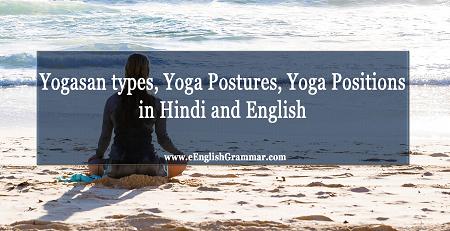 yogasan types  yoga postures  yoga positions in hindi