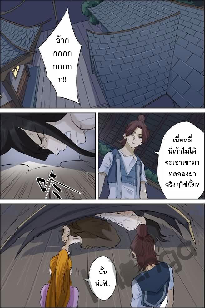 Tales of Demons and Gods ตอนที่ 156.5 หน้า 3