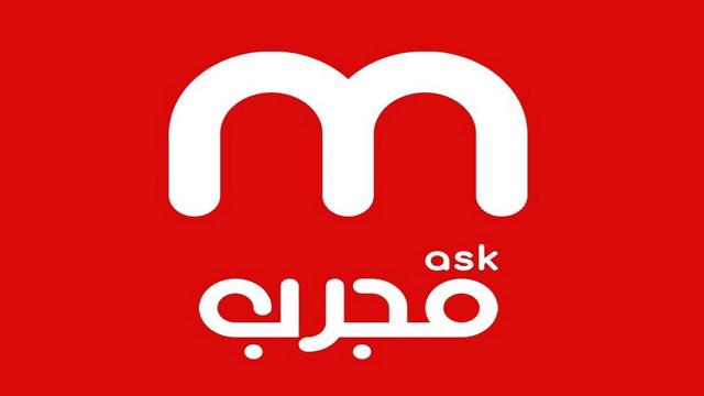 مميزات-موقع-اسال-مجرب-AskMjareb