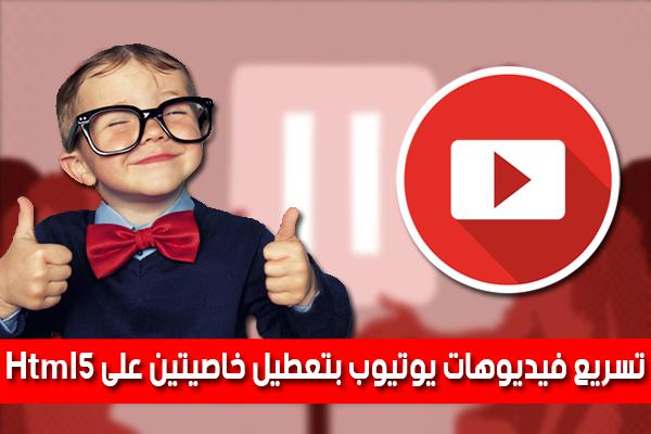 طرق جديدة لتسريع مشاهدة الفيديو على اليوتيوب
