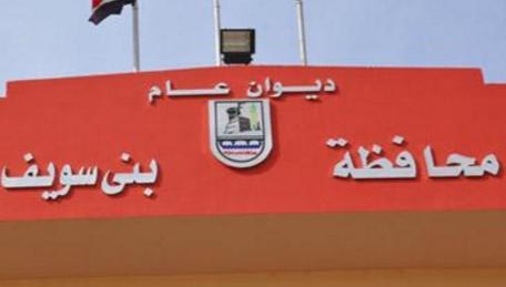 جداول امتحانات اخر العام بمحافظة بني سويف 2017 الترم الثانى جميع المراحل