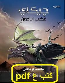 تحميل رواية جيكاي غضب أبادون pdf حسام نادر