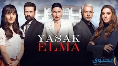 مسلسل التفاحة الممنوعة Yasak Elma
