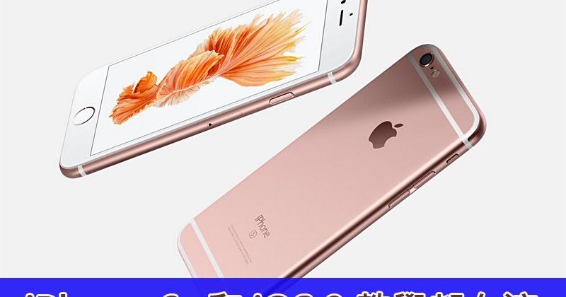 iPhone 6s 實用教學大集合,iOS 9 密技不藏私分享