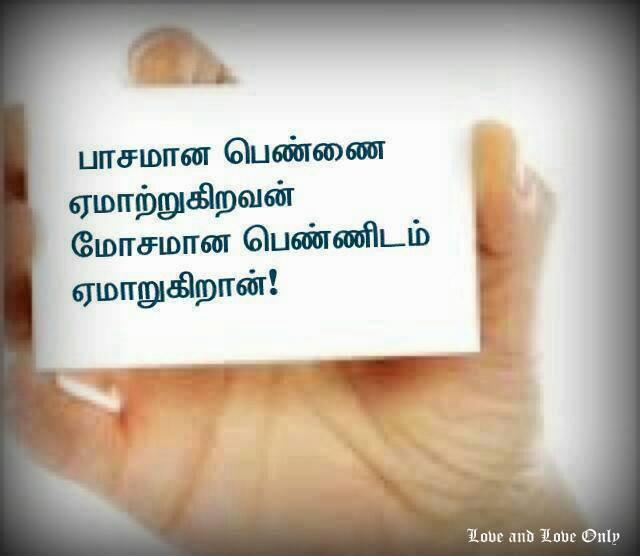 miss u kavithai tamil