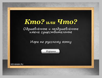 http://kid-mama.ru/igry/ktoilichto1/ktoilichto1.htm