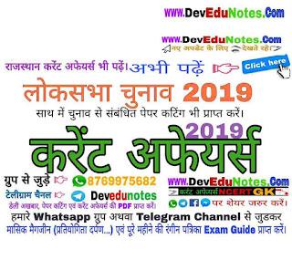 राजस्थान लोकसभा चुनाव 2019, Devedunotes