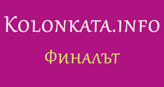 kolonkata.info