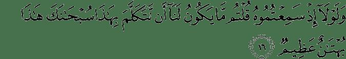 Surat An Nur ayat 16