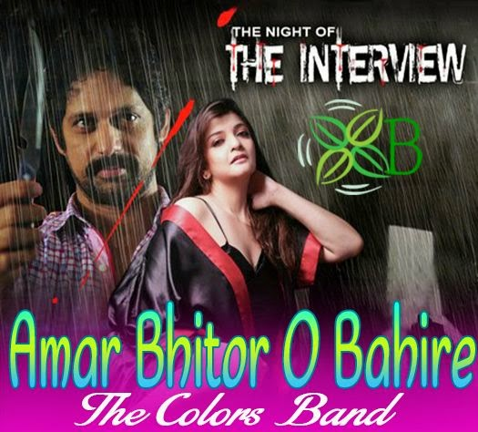 Amar Bhitor O Bahire, The Colors Band