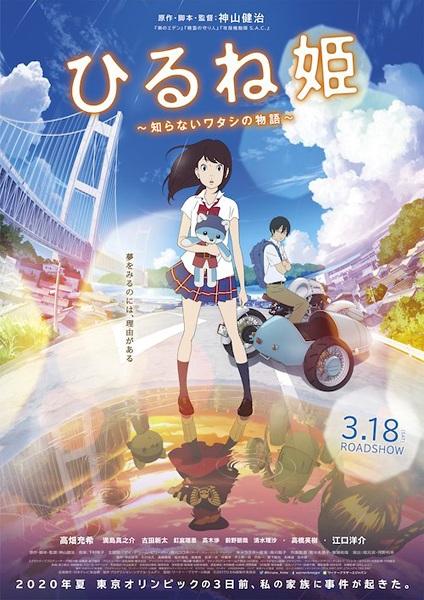Hirune Hime: Shiranai Watashi no Monogatari BD