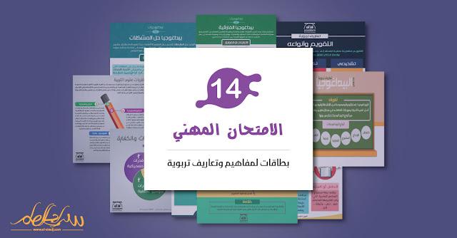 14 بطاقة لملخصات بيداغوجيات ومفاهيم تربوية للاستعداد للامتحان المهني
