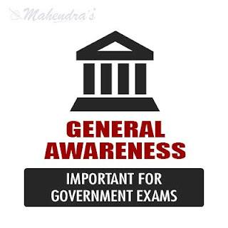 Bank Quiz | General Awareness | 12 -07 - 17