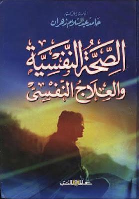 تحميل كتاب الصحة النفسية والعلاج النفسي pdf حامد عبد السلام زهران