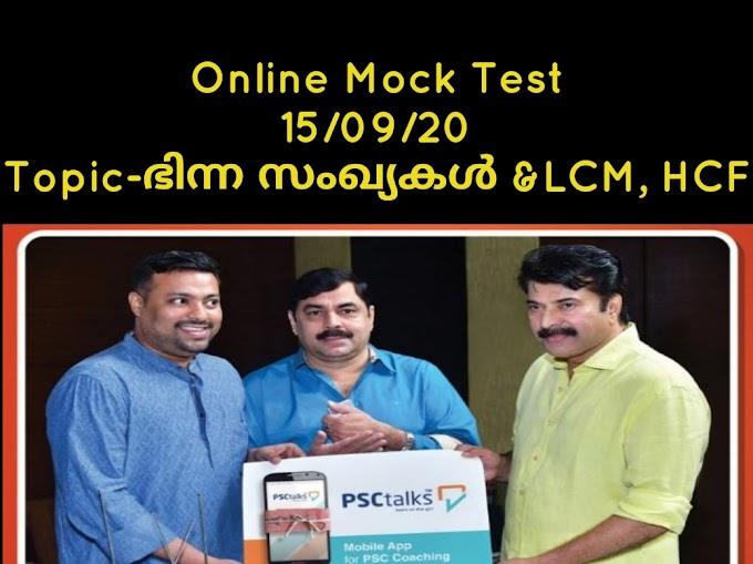 Online Mock Test -Topic-ഭിന്നസംഖ്യകൾ &LCM And HCF