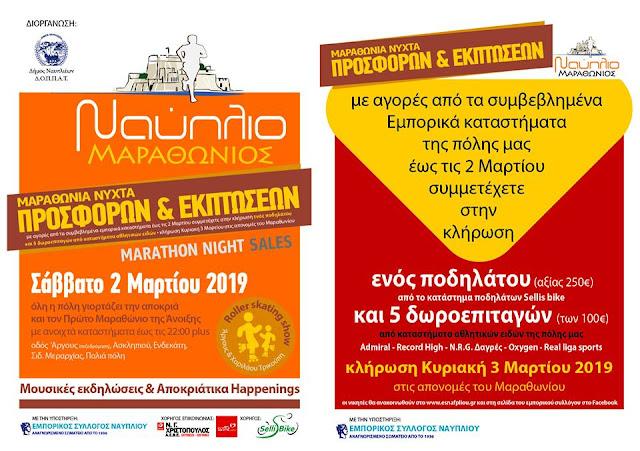 """""""Μαραθώνια νύχτα προσφορών"""" στο Ναύπλιο στις 2 Μαρτίου"""