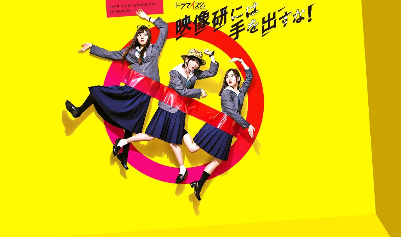 Eizouken ni wa Te wo Dasu na! Live Action - Episode 1 1080P