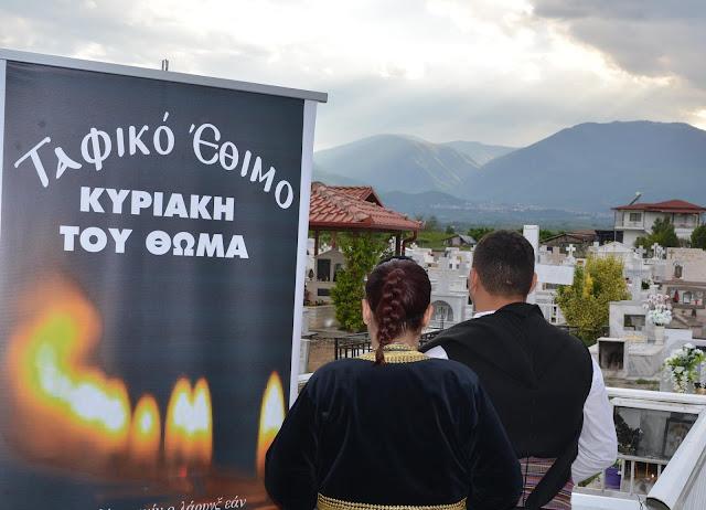 Αναβιώνει το ταφικό έθιμο στην Εύξεινο Λέσχη Χαρίεσσας
