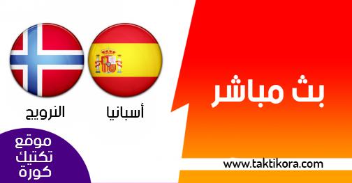 مشاهدة مباراة اسبانيا والنرويج بث مباشر لايف 23-03-2019 التصفيات المؤهلة ليورو 2020