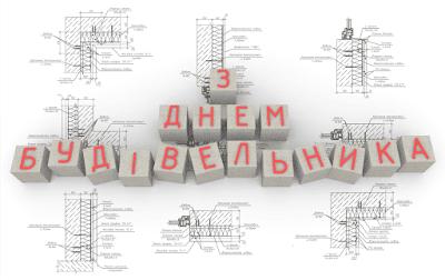 день-будівельника-листівка