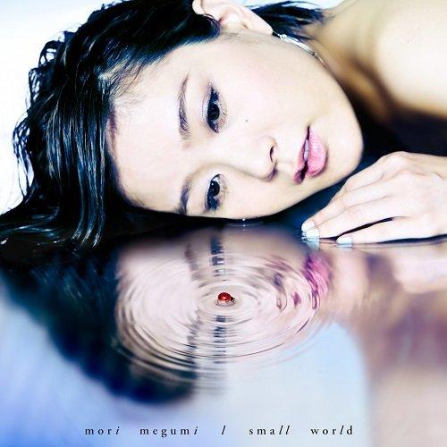 [Album] 森 恵 – small world (2015.08.19/MP3/RAR)