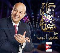 برنامج كل يوم جمعة 24/2/2017 عمرو أديب و صابر الرباعى