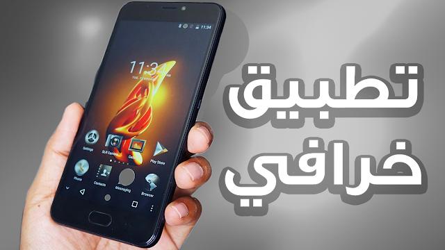 تطبيق خرافي يجب ان يتواجد في هاتفك الى الابد .. تطبيق من الضروري وجوده
