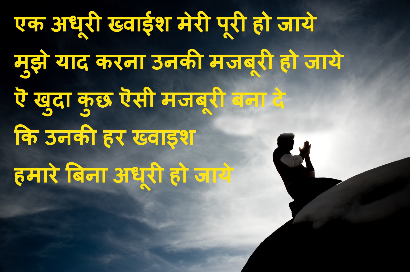 Wallpaper download love shayri - Hindi Shayari Wallpaper 2015