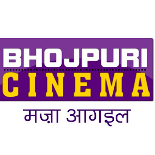 Top Five Bhojpuri TV Channels in India By BARC Ratings | Top 5 Bhojpuri TV Channels | टॉप  पांच भोजपुरी टीवी चैनल