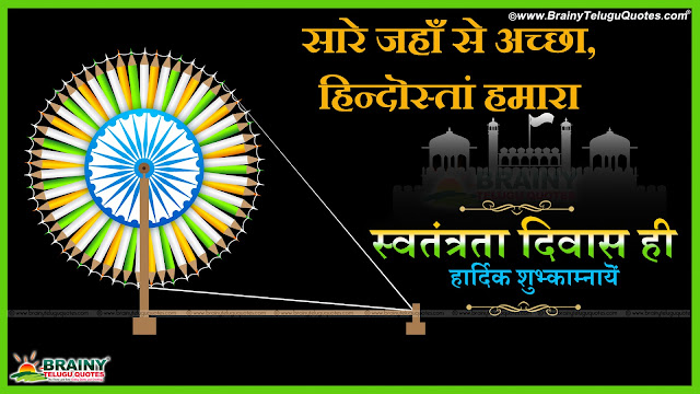 Here is Top Independence day Greetings in hindi, best independence day wishes in hindi, Best independence day quotes in hindi, Nice top independence day wallpapers images in hindi, Happy Independence day Essay, Speech, Poems, Poetry In Hindi, Happy Independence Day Best Wishes for Friends, Happy independence day quotes in hindi, 15 August 2015 Independence Day Speech Wishes Quotes desh bhakti shayari Sms, Best happy independence day quotes in hindi, Best desh bhakti shayari for indian independence day, Best hindi independence day quotes for friends, Best hindi whatsapp status for independence day, Desh bhakti poems messages wallpapers images speech sms in hindi.