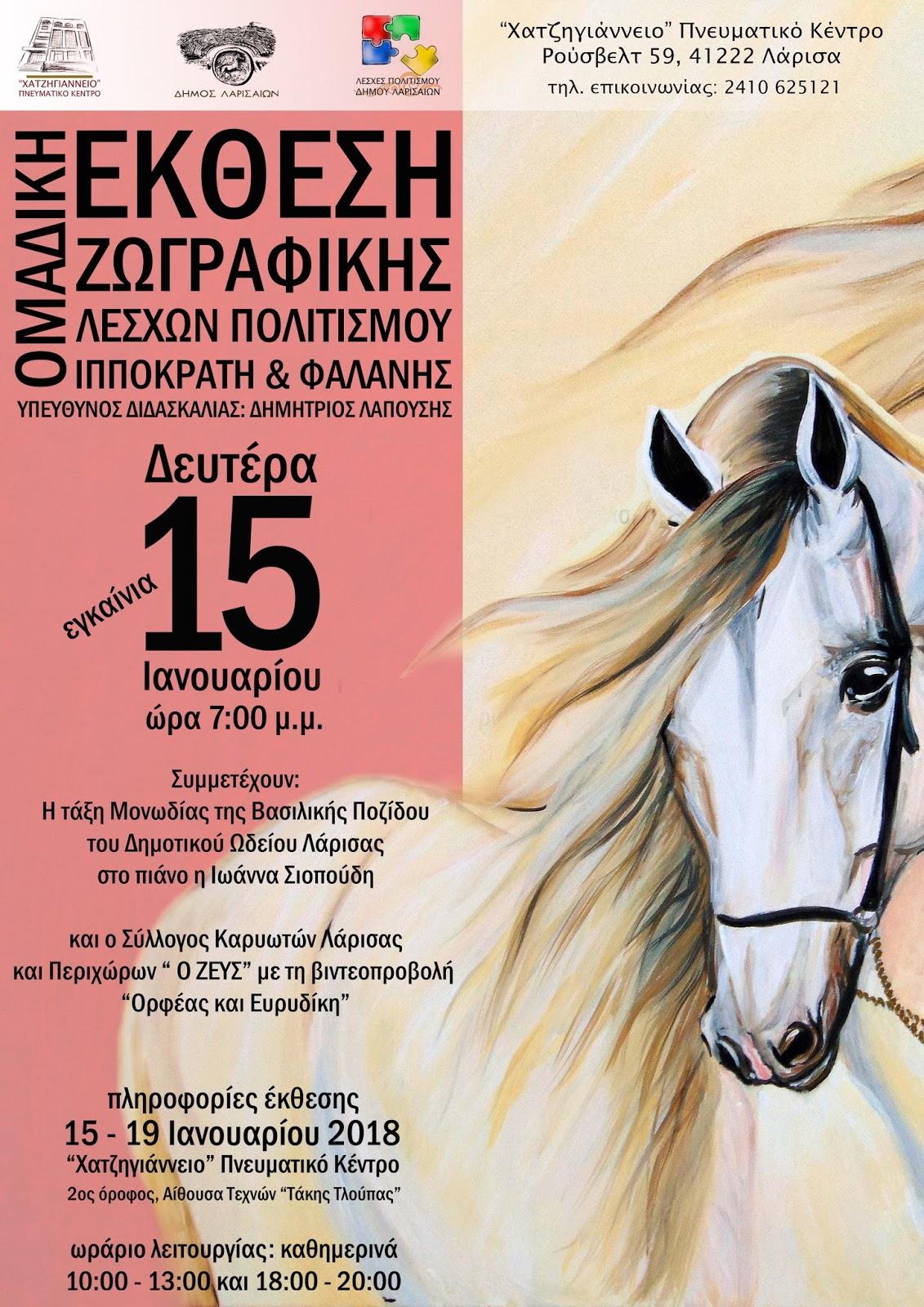Εγκαίνια έκθεσης ζωγραφικής τμημάτων ενήλικων  Λεσχών Πολιτισμού Ιπποκράτη και Φαλάνης του Δήμου Λαρισαίων