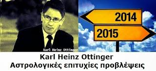 KARL-HEINZ OTTINGER exit poll εκλογές 20-9-2015