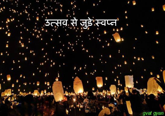Celebration related Dream interpretation in hindi