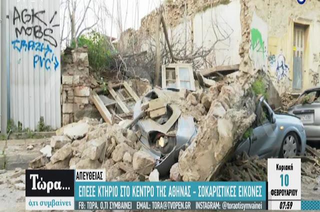 Κτίριο κατέρρευσε στο κέντρο της Αθήνας και καταπλάκωσε αυτοκίνητα (βίντεο)