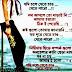 Bangali Love Whatsapp Status quotes
