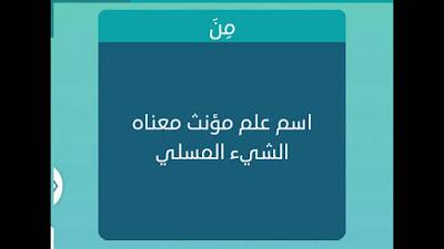 اسم علم مؤنث معناه الشيء المسلي