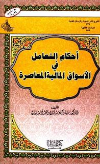 تحميل كتاب أحكام التعامل في الأسواق المالية المعاصرة - مبارك بن سليمان بن محمد آل سليمان