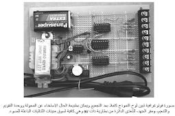 كتاب الالكترونيات والراديو للهواة pdf