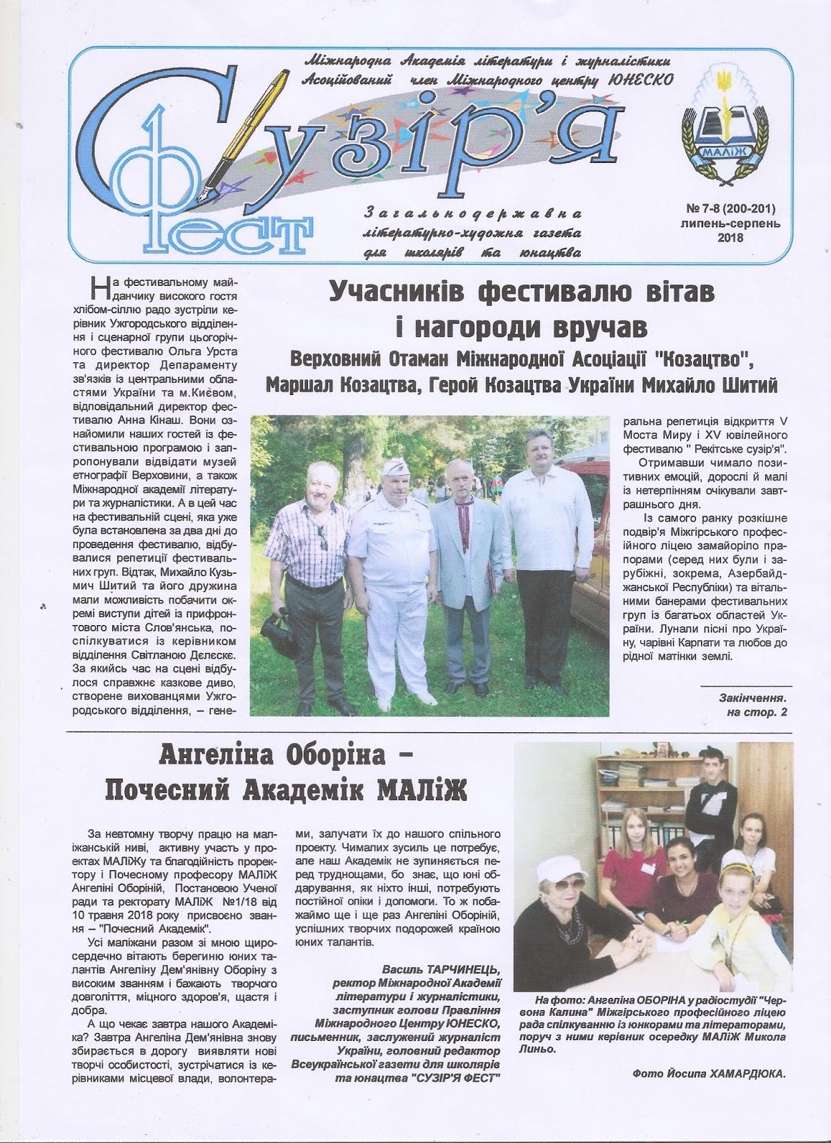 На 16-ти сторінках «Сузір я Фест» надруковано багато іншої цікавої  інформації. e15b405d60b6d