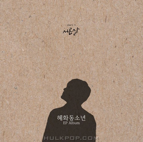 Hyehwadong Boy – Thirty Years Old (feat. 송좌) – EP