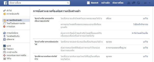 การตั้งค่า Facebook เบื้องต้น (ตั้งค่าความเป็นส่วนตัว)