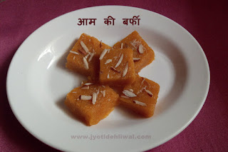 आम की बर्फी (Mango burfi recipe in hindi)