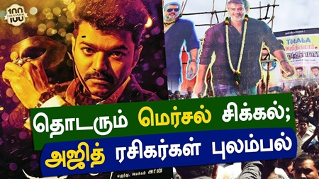 Continuing trouble for Mersal release: Ajith fans lament
