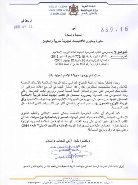 مراسلة وزارية في شأن لائحة الكتب المدرسية الجديدة المقررة لمادة التربية الإسلامية