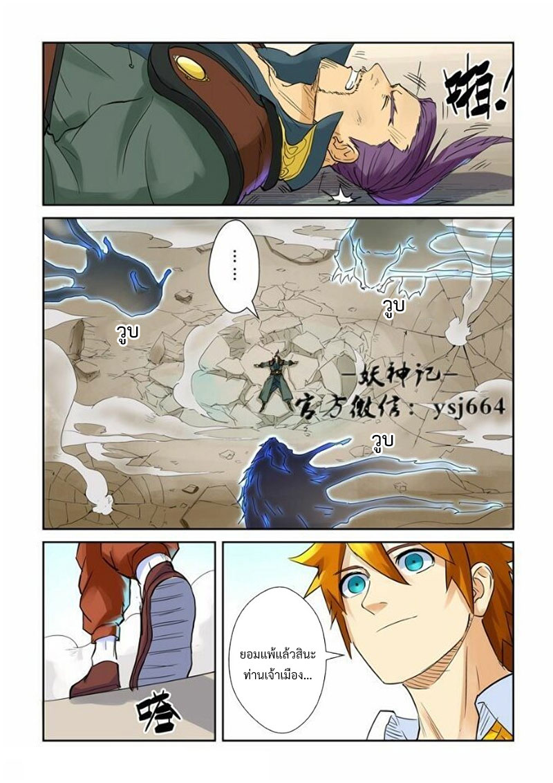 Tales of Demons and Gods ตอนที่ 127.2 หน้า 8